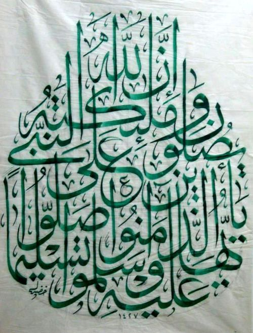 arabic calligraphy  #afs collection