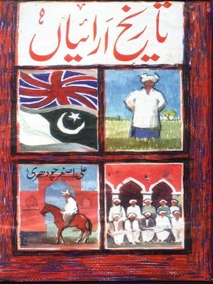 Book Name: Tareekh e Arainan (Araiyan) Writer: Ali Asghar Chaudhry Description: The book Tareekh e Arain By Ali Asghar Chaudhry is about the history of Arain caste. The Arain is a major caste in central Punjab of Pakistan. They areknown for his professions agriculture and cattle farming. The most of the Arain in rural Punjabconnected …