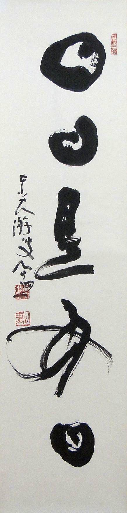 Shimizu Kosho 清水公照 (1911-1999), Every Day is a Good Day.