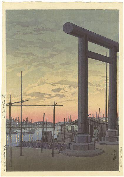 100 Views of New Tokyo Series Tsukuda Sumiyoshi Shrine by Kawase Hasui / 新東京百景 佃 住吉神社 川瀬巴水