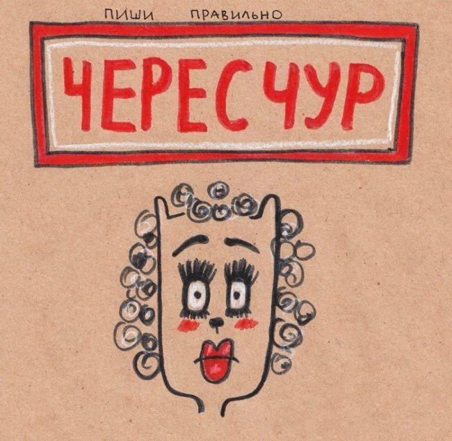 Правила русского языка в веселых картинках
