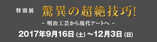 三井記念館 金曜日は19時まで