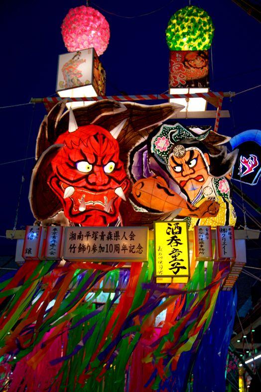Hiratsuka Tanabata Festival, Japan