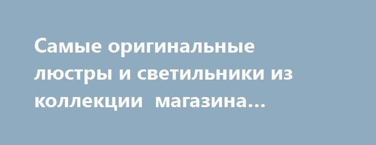 Самые оригинальные люстры и светильники из коллекции магазина «Люстра-Маркет» https://www.lustra-market.ru/blog/samye-originalnye-lyustry-i-svetilniki-iz-kollektsii-magazina-lyustra-market/  Прелестная классика – это, конечно, очень хорошо, но иногда слишком предсказуемо. Никто не спорит, что классические люстры хороши, но когда вам хочется создать уникальный и при этом интригующе-эпатажный интерьер в оригинальном стиле, классика вам ничем не может помочь. Прекрасный выбор в этом случае –…