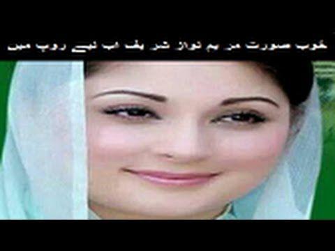 Big News About (maryam nawaz sharif)