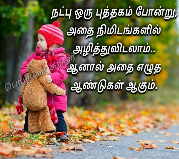 Some Friendship Quotes In Tamil: 155 Best Tamil Kavithaigal Images On Pinterest