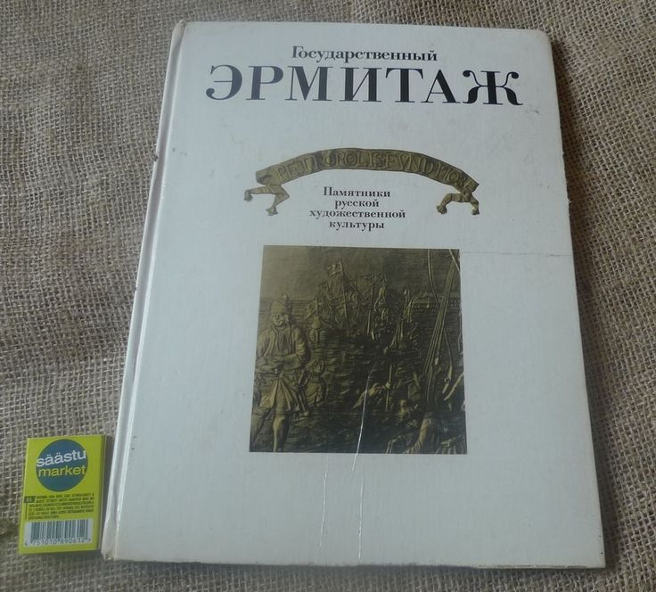 Old USSR Photo Album Book Soviet Russian State Art Hermitage Museum Collectible