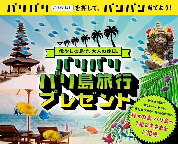 癒しの島で、大人の休日。バリバリ バリ島旅行プレゼント