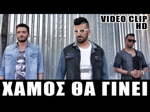 MASTER TEMPO ft Χρήστος Μενιδιάτης - Χαμός θα γίνει - Official Video Clip (HD) - YouTube