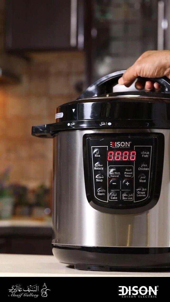 1 355 Likes 346 Comments السيف غاليري Alsaifgallery38 On Instagram قدور الضغط الكهربائية إديسون اختيار رائع للطبخ في كل الا Cooker Rice Cooker Grapes