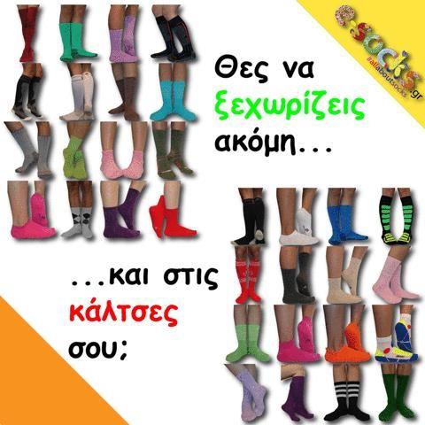 Για οτι κάλτσες και αν ψάχνεις... ... www.e-socks.gr 👣👣 #FUNNYSOCKS #FUNSOCKS #FUNKYSOCKS #SOCKS #SOCKSWAG #SOCKSWAGG #SOCKSELFIE #SOCKSLOVER #SOCKSGIRL #SOCKSTYLE #SOCKSFETISH #SOCKSTAGRAM #SOCKSOFTHEDAY #SOCKSANDSANDALS #SOCKSPH #SOCK #SOCKCLUB #SOCKWARS #SOCKGENTS #SOCKSPH #SOCKAHOLIC #BEAUTIFUL #CUTE #FOLLOWME #FASHION