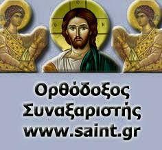 ΣΗΜΕΡΑ ΕΟΡΤΑΖΟΥΝ http://www.synaxarion.gr/gr/m/2/d/13/sxsaintlist.aspx