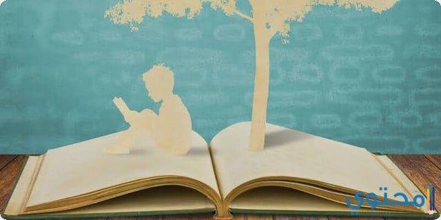 خطبة محفلية قصيرة عن العلم 1442 معلومات اسلامية خطب عن العلم خطب عن العمل خطب قصيرة عن العلم Teaching Poetry Poetry Common Core