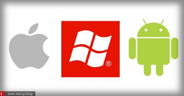 iOS, Windows Phone ή Android; (Μέρος Δεύτερο: Αδύναμα Σημεία)