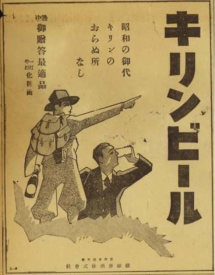 麒麟麦酒株式会社:昭和5年(1930年)7月19