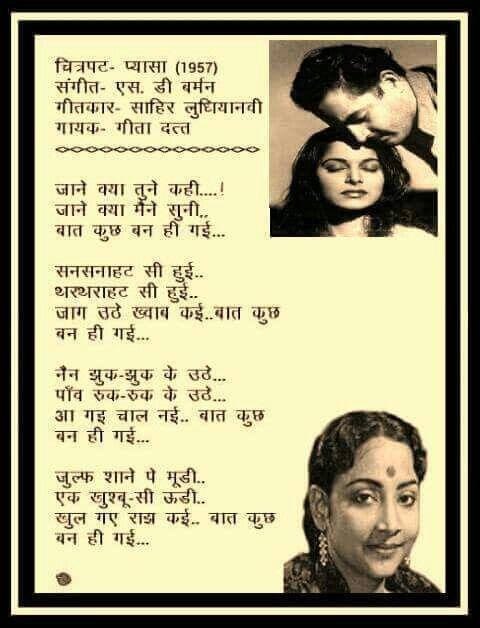 Hindi film songs lyrics old