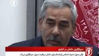 Afghanistan Dari News -03.02.2017
