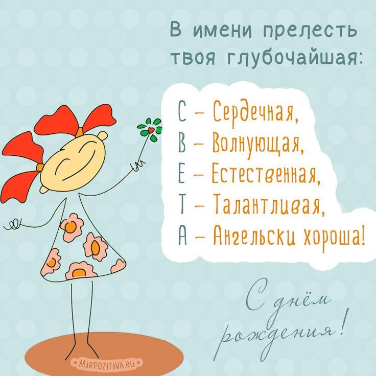 С днем рождения картинки прикольные подруге по имени света, открытки