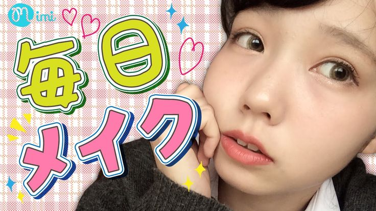 JK毎日メイク【Everyday make】の仕方 研修生濱澤ゆうり編 -How to make up- ♡mimiTV♡ - YouTube