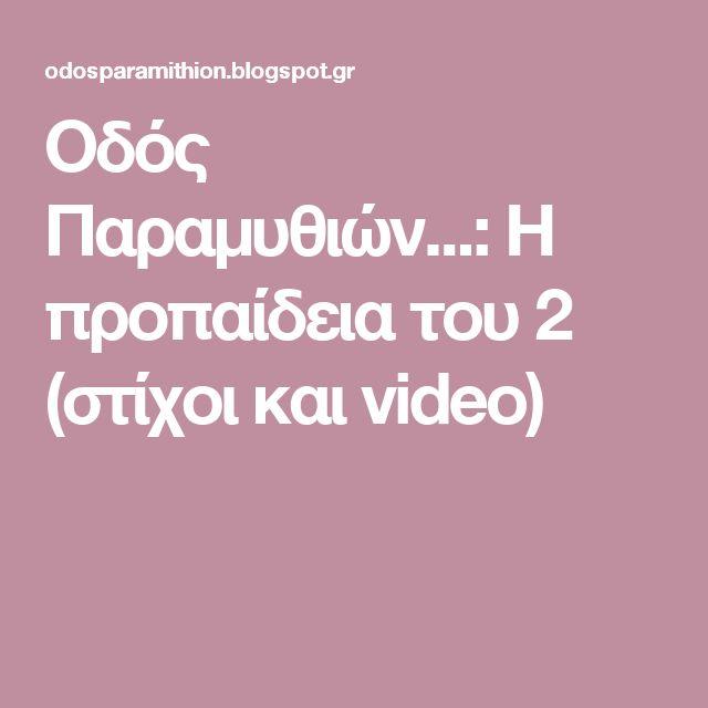 Οδός Παραμυθιών...: Η προπαίδεια του 2 (στίχοι και video)
