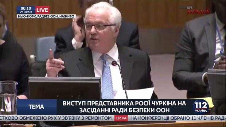 Чуркин обвинил Запад в развязывании конфликта в Украине. Выступление на ...