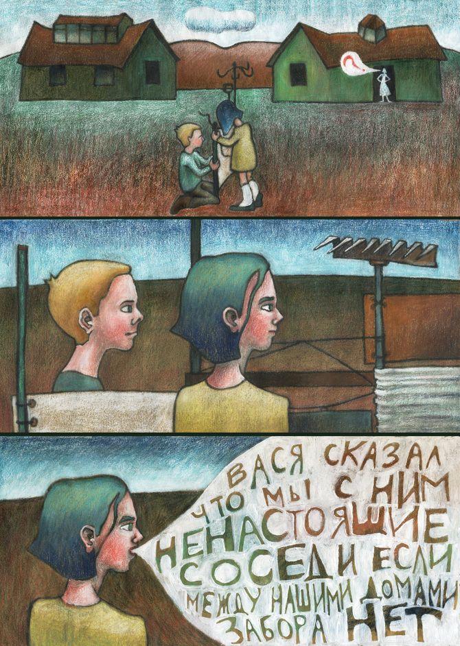 Elizaveta Ilina-Adaeva - Britanka Illustration Alumni
