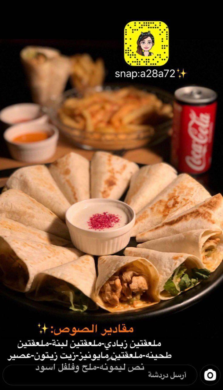 صوص اقماع التورتيلا Cookout Food Recipes Food Receipes