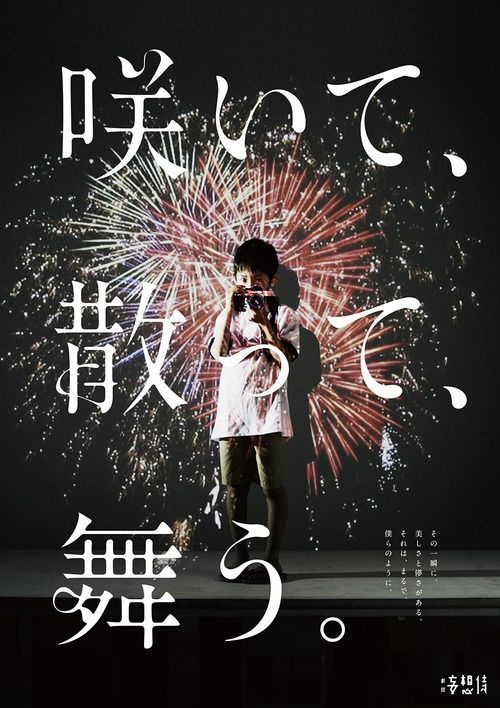 Japanese Theater Poster: Bloom, Fall, Flutter. Kenta Orikasa. 2013.