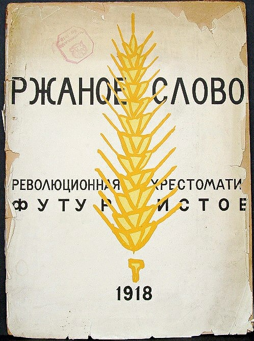 """""""The Rye Word The Revolutionary Reader of the Futurists"""" Stunning paperback cover design by Vladimir Mayakovsky,1918 via facebook.com/cyrillictype"""