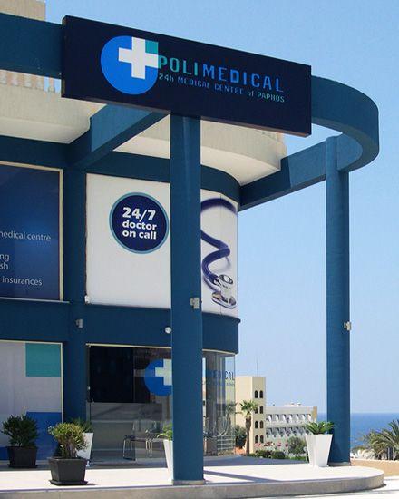 Διαμόρφωση εξωτερικής όψης κτιρίου ιατρικού κέντρου και σηματοδότηση. Δείτε περισσότερα έργα μας στο http://www.artease.gr/interior-design/emporikoi-xoroi/
