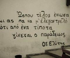Odyseas Elytis