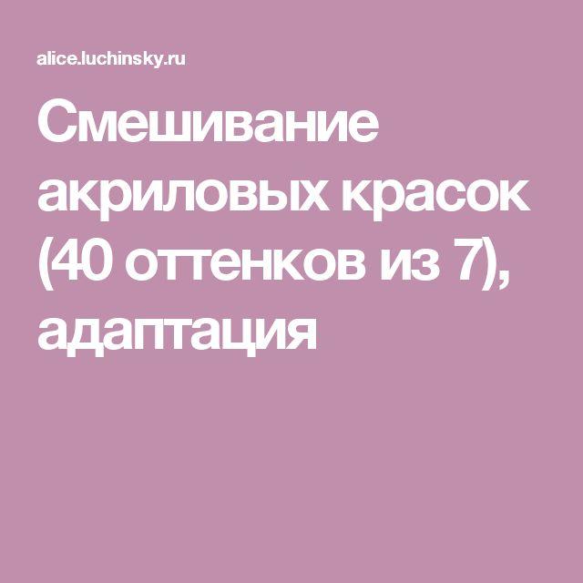 Смешивание акриловых красок (40 оттенков из 7), адаптация