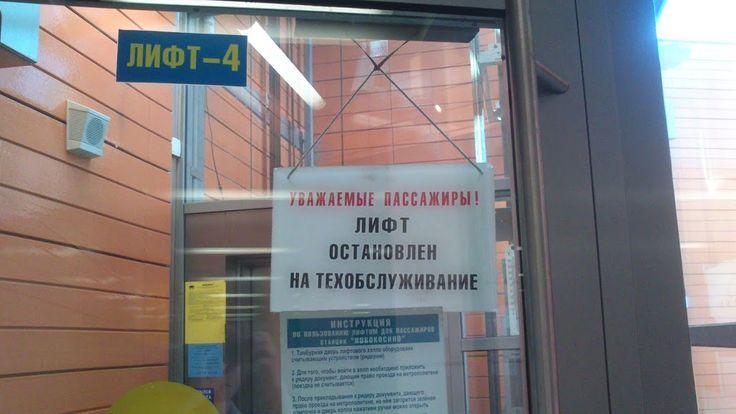 Novokosino elevator (Moscow)