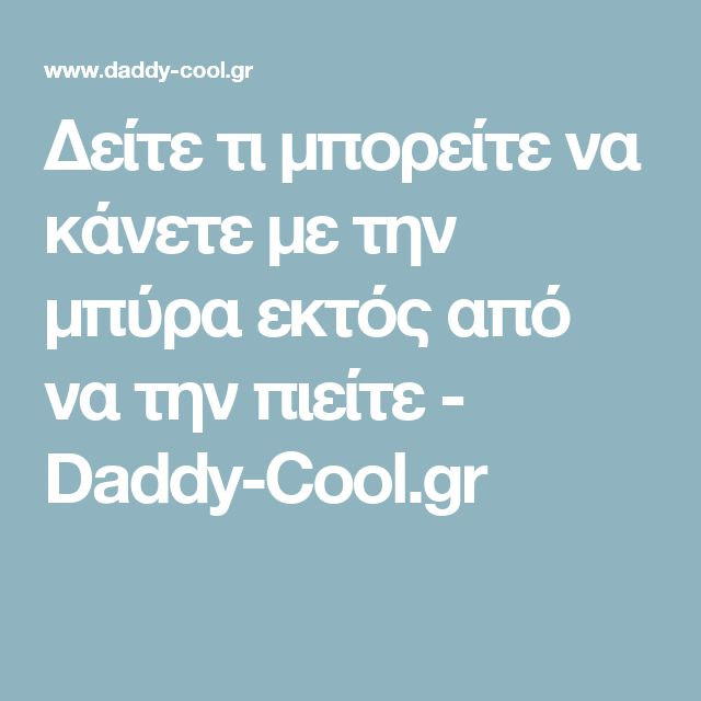 Δείτε τι μπορείτε να κάνετε με την μπύρα εκτός από να την πιείτε - Daddy-Cool.gr