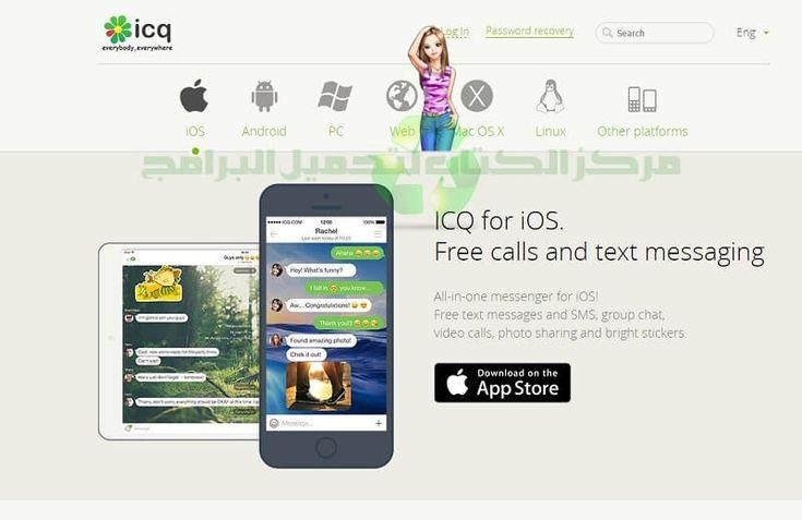 يمكنك تحميل برنامج اي سي كيو ICQ 2017 للمحادثة الصوتية والفيديو مجاناً Free Download لجميع الأجهزة الهاتفية والكمبيوتر بروابط مباشرة.