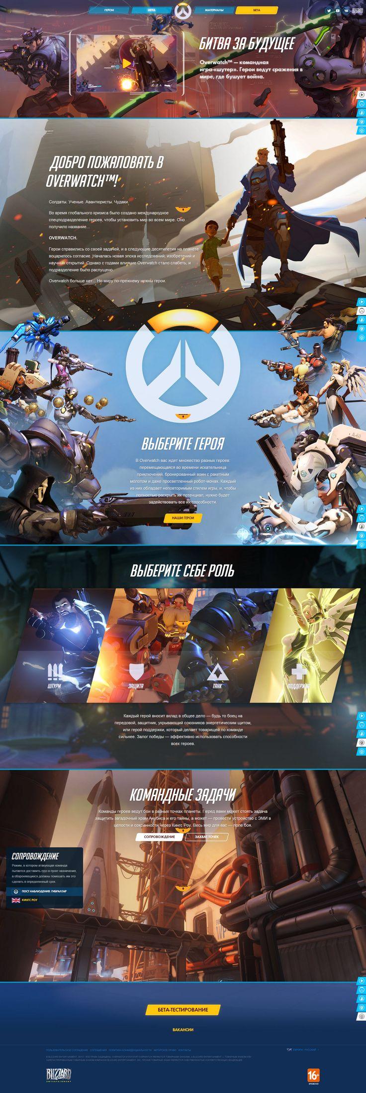 Лендинг Overwatch http://eu.battle.net/overwatch/ru/game/