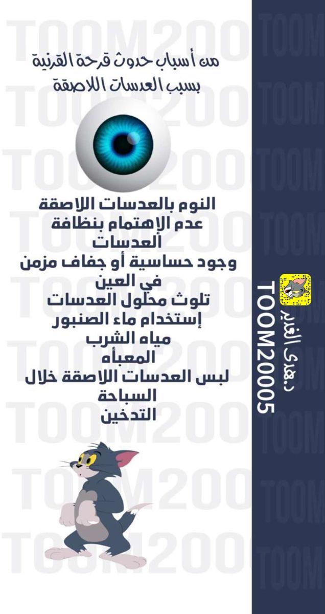 تصميم كود سنابيات صوره قهوة دايت مشاهير الرياض السعودية سناب رجيم دواء صحة وزن Snapchat Nol Ads