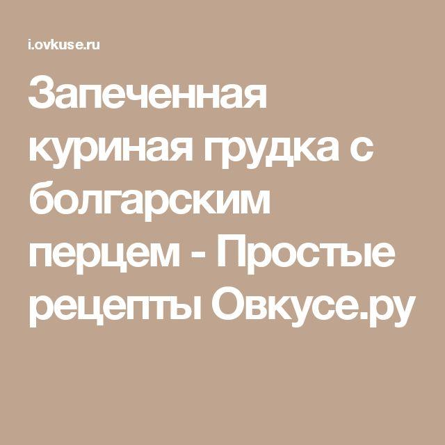 Запеченная куриная грудка с болгарским перцем - Простые рецепты Овкусе.ру