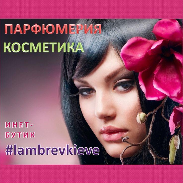 Как вернуть губам нежный розовый оттенок и мягкость? Губы женщины всегда выдают ее истинный возраст. Поэтому они нуждаются в постоянном уходе и бережной заботе. Просто следуйте этим 5 правилам и Вам будут завидовать даже юные красотки! #бальзам #длягуб #ваниль #гигиеническая #помада #купить #lambre #lambrevkieve #французская #парфюмерия #косметика