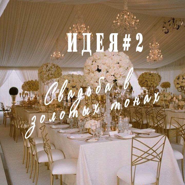 🌟ИДЕЯ №2: Свадьба В Золотых Тонах🌟 Лучшие решения по цветовой палитре, стилю флористики, подбор лучших локаций города Киева, шоу программы, подсчет общего бюджета.