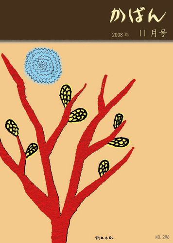 Magazine cover by Siota Mako