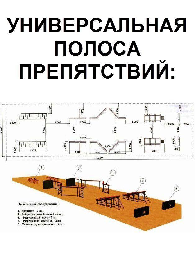 Полоса препятствий для детей, купить оборудование для школьной полосы препятствий