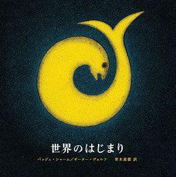 『世界のはじまり』(予告) - タムラ堂