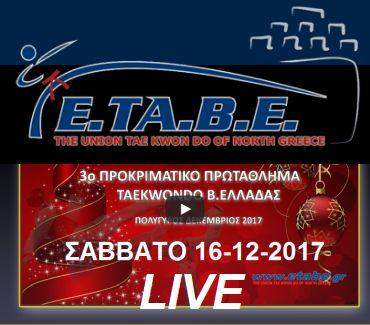 Πρώτη μέρα-ζωντανή μετάδοση το 3ο Προκριματικό Πρωτάθλημα (Α/Γ)(Ε/Ν)(Π/Κ) της ΕΤΑΒΕ στον Πολύγυρο Χαλκιδικής