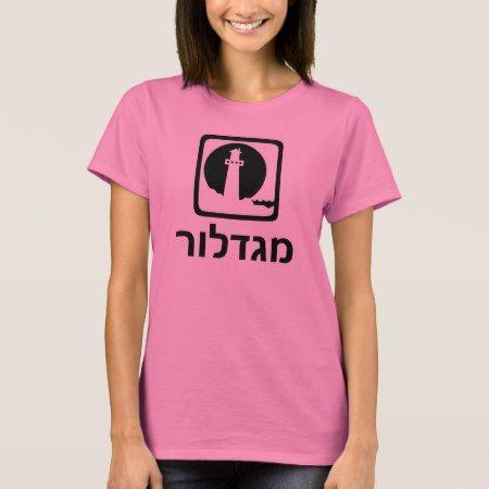 מגדלור - Lighthouse in Hebrew T-Shirt - tap to personalize and get yours