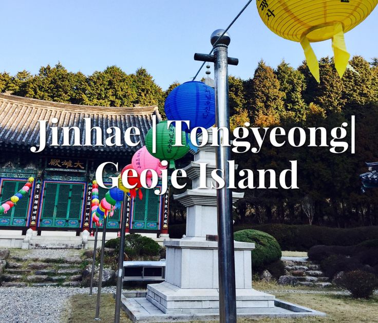 Spring is here and that means exploring Korea on the weekends! This past weekend I traveled to Geoje Island, Jjnhae, and Tongyeong with the Seoul Hiking FB group. Here's a breakdown of my wee…