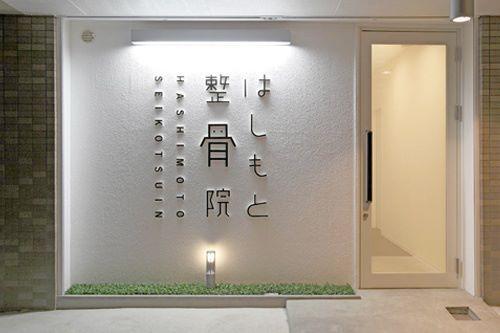 clinic logo designed by Yoko Maruyama