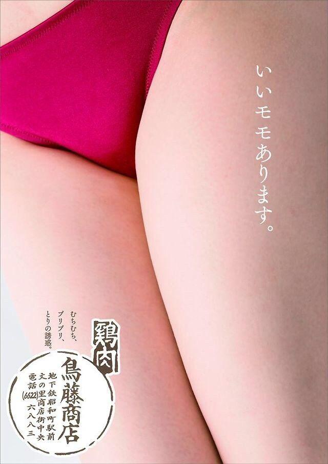 さすが大阪と言わんばかりの広告