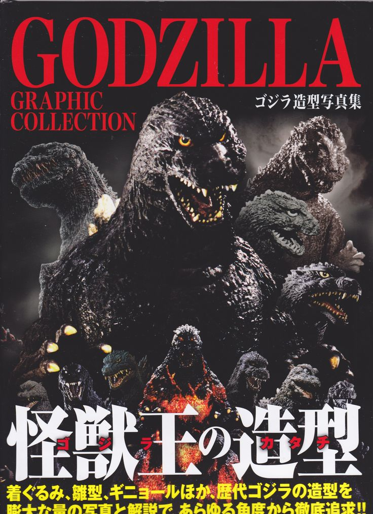 New 'Graphic Collection' looks at the history of each Godzilla suit from all the films.  Great book.