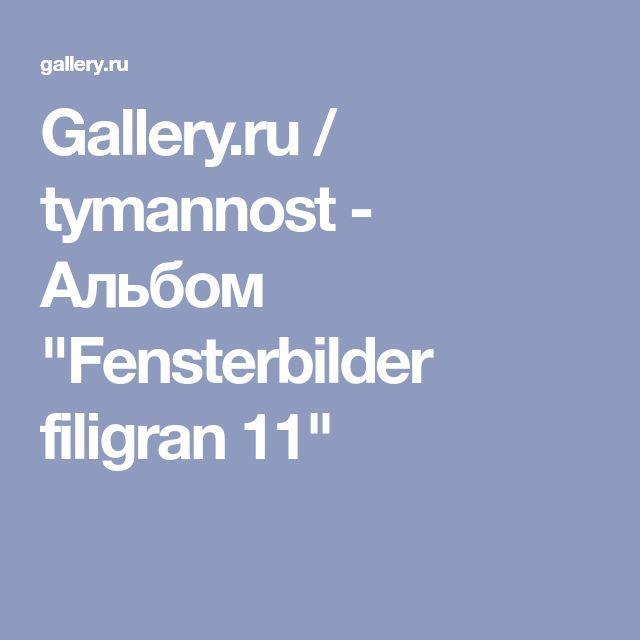 """Gallery.ru / tymannost - Альбом """"Fensterbilder filigran 11"""""""